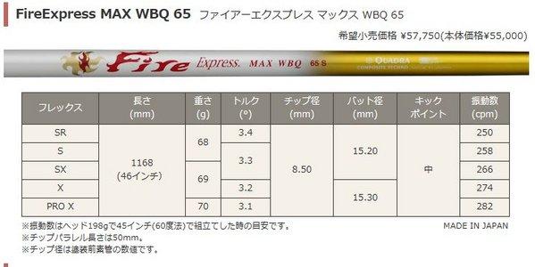 """[Fire Express MAX WBQ]シリーズは、飛距離とミート率を兼ね備えた""""万能タイプ""""のシャフトです!"""